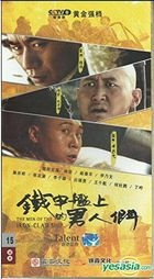 The Men Of The Iron-Clad Ship (DVD) (Ep. 1-50) (End) (China Version)