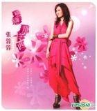 Lian Lian Na Qia Xi