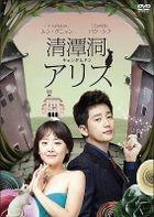 Cheongdamdong Alice (DVD) (Box 2) (Japan Version)