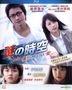 謎の時空 (2016) (Blu-ray) (香港版)