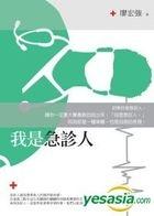 Wo Shi Ji Zhen Ren