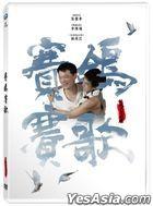 Sai Ge Sai Ge (2018) (DVD) (Taiwan Version)