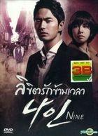 九回時間旅行 (DVD) (1-20集) (完) (韓/泰語配音) (tvN劇集) (泰國版)