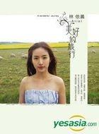 Ariel Lin - A Wonderful Journey