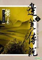 Bian Huang Chuan Shuo  Juan Shi Wu ( Wan)