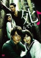 Bokura wa Minna Shindeiru DVD Box (DVD)(Japan Version)