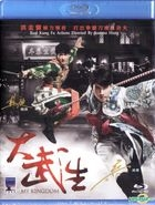 大武生 (2011) (Blu-ray) (香港版)