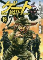 GATE 奇幻自衛隊 19