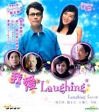 我爱Laughing (VCD) (香港版)
