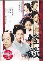 Kaidan (2007) (DVD) (Standard Edition) (Japan Version)