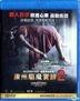 康州驱魔实录2 (2013) (Blu-ray) (香港版)