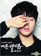 Yoo Seung Woo Mini Album Vol. 2 (Autographed CD) (Limited Edition)