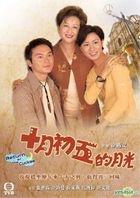 十月初五的月光 (2000) (DVD) (1-20集) (完) (TVB剧集)