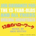 TV Drama - 13-Sai no Hello Work Original Soundtrack (Japan Version)