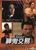 The Unjust (DVD) (Taiwan Version)