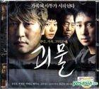 The Host (VCD) (Korea Version)