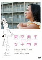 Tokyo Nameless Girl's Story  (DVD) (Special Priced Edition)  (Japan Version)