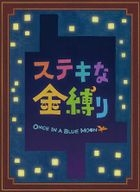Once in a Blue Moon (Blu-ray) (Special Edition) (Japan Version)
