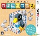 Katachi Shinhakken! Ritsutai Picross 2 (3DS) (Japan Version)