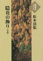 inka no kazari 1 daikatsujibon shiri zu