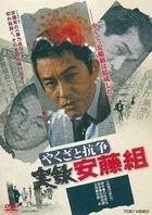 Yakuza to Koso Jitsuroku Ando Gumi  (Japan Version)