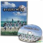 Choong Joo Sung Sim School Baseball Team (DVD) (MBC Special) (Korea Version)
