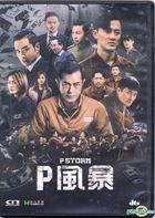 P Storm (2019) (DVD) (Hong Kong Version)