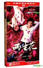 The Double Life of Veronique (HDVD) (Ep. 1-39) (End) (China Version)