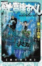 Souboutei Kowasu Beshi 24