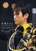 Kiyoshi Hikawa Special Concert 2005 Kiyoshi Konoyoru Vol.5 - Enka dai 12 ban shobu! (Japan Version)