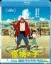 The Boy and The Beast (2015) (Blu-ray) (English Subtitled) (Hong Kong Version)