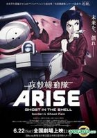 Ghost in the Shell: Arise - border:1 Ghost Pain (Blu-ray) (Preorder Version) (Taiwan Version)