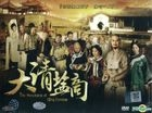The Merchants Of Qing Dynasty (DVD) (Ep. 1-34) (End) (English Subtitled) (Malaysia Version)