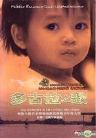 Dogora (DVD) (Deluxe Edition) (Taiwan Version)