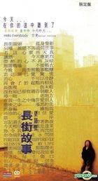 長街故事 (3'CD) (限量編號版)