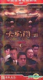 Da Zhai Men 1912 (H-DVD) (End) (China Version)