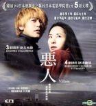 Villain (VCD) (English Subtitled) (Hong Kong Version)