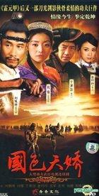 Guo Se Tian Jiao (DVD) (End) (China Version)