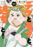 debu to rabu to ayamachi to 3 3 sufure komitsukusu SOUFFLE COMICS
