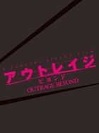 Outrage Beyond (DVD)(First Press Limited Edition)(English Subtitled)(Japan Version)