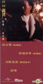 珍惜往日情 (3'CD) (限量編號版)