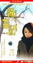 Suo Chun Ji (DVD) (End) (China Version)