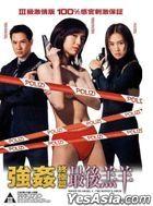 Raped by an Angel 4: The Rapist's Union (1999) (DVD) (Hong Kong Version)