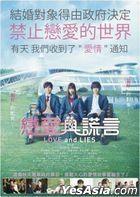 Love and Lies (2017) (DVD) (Taiwan Version)