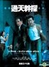 The Ultimate Crime Fighter (DVD) (End) (TVB Drama) (English Subtitled) (US Version)