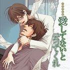 Drama CD Aishitenai to Ittekure (Japan Version)