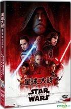 Star Wars: The Last Jedi (2017) (DVD) (Hong Kong Version)