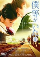 We Were There - Part 1 (DVD) (Standard Edition) (Japan Version)
