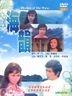 Rhythm Of The Wave (DVD) (Digitally Remastered) (Taiwan Version)