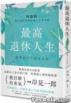Zui Gao Tui Xiu Ren Sheng : A De Le Zhi Yin Wo Men Xing Fu Du Guo Ren Sheng Hou Ban Duan